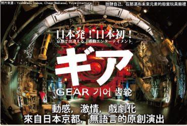 工業幻想科技舞台劇《齒輪GEAR》京都震撼登場!