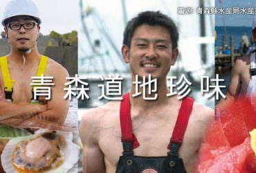 道地【青森】珍味~新鮮、優質!令人口水直流的海產寶地!