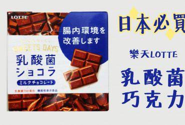 日本零食開箱《LOTTE乳酸菌巧克力》貼心照顧腸胃的甜食