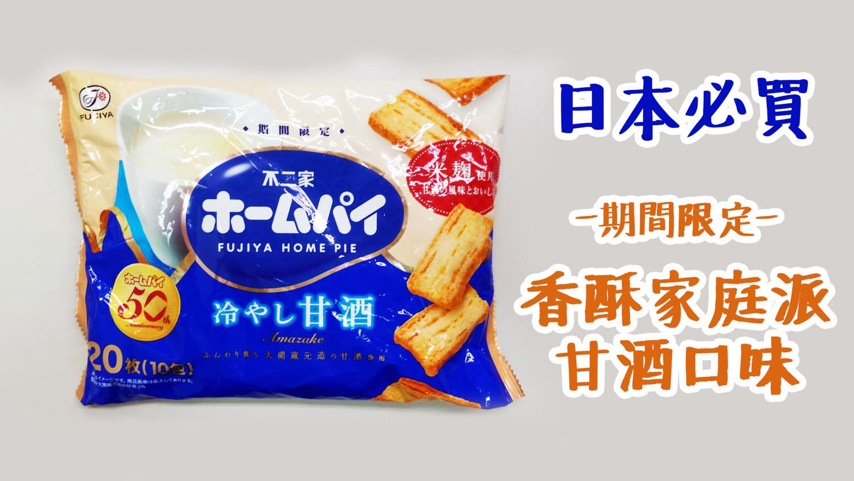 日本零食開箱《不二家Homepie香甜家庭派》期間限定冷甘酒口味