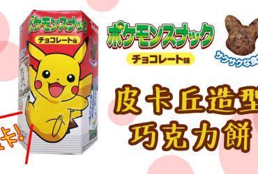 日本零食開箱《Tohato皮卡丘造型巧克力餅》越吃越涮嘴