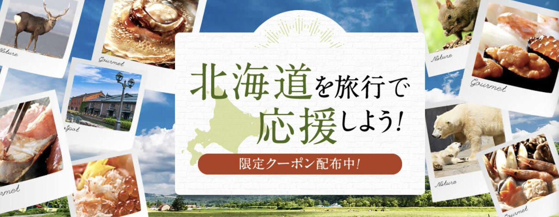 樂天Rakuten地震復興住宿方案操作說明(北海道ふっこう割)