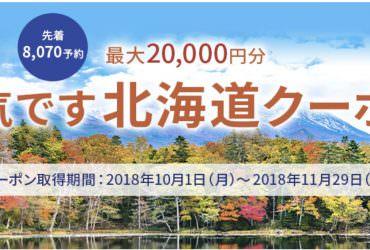Jalan訂房-地震復興住宿方案操作說明(北海道ふっこう割)