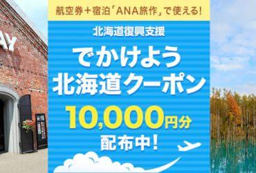 全日空ANA北海道應援1,0000元優惠折扣(日本國內線)