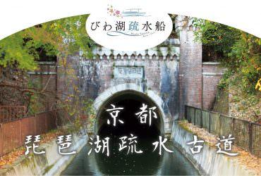 京都.乘坐《琵琶湖疏水船》體驗日本古都風情
