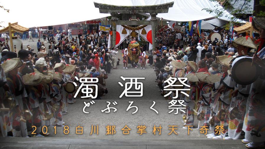 白川鄉合掌村【濁酒祭(どぶろく祭)】秋季豐收祭典