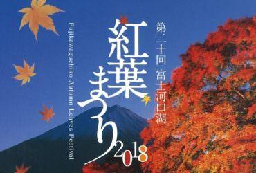 紅葉季▶一睹富士山紅葉絕景.河口湖紅葉季【山梨富士】