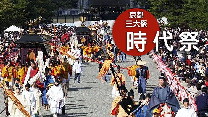 日本歷史控必追!【京都三大祭】2018時代祭登場