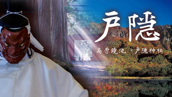 紅葉季▶長野戶隱.戶隱高原紅葉鏡池、戶隱神社