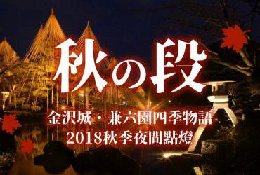 紅葉季▶日本三大名園.兼六園四季物語秋之段夜間點燈【石川金澤】