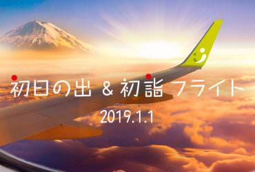 日本天網航空2019元旦日出之旅預購資訊