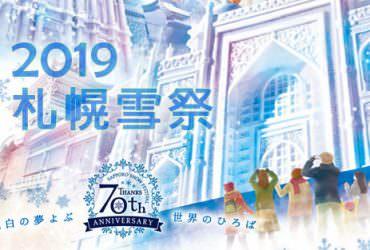 「2019札幌雪祭」日程公佈.日本冬季盛事雪與冰的祭典