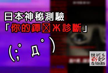 日本神秘測驗「你的鐔ュЖ診斷」-《世界奇妙物語2018秋季篇》