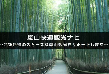 助你迴避混雜時段《京都嵐山觀光導航》系統操作教學