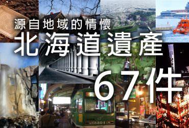 深度認識北海道,67件蘊含地域情感的【北海道遺產】一覽