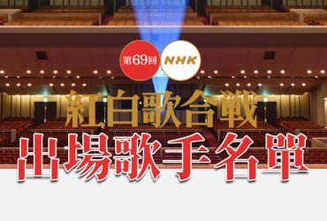 日本新年必看節目~2018日本《第69回紅白歌合戰》歌手名單公佈!