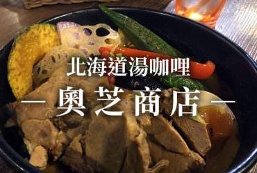 北海道必吃美食!湯咖哩名店推薦【奧芝商店-白石店】
