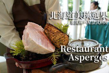 【平價米其林餐廳推薦】北海道美瑛選果一星法式料理Restaurant Asperges