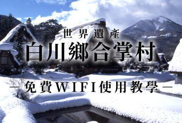 白川鄉免費WIFI使用教學(SHIRAKAWA-GO FREE Wi-Fi)