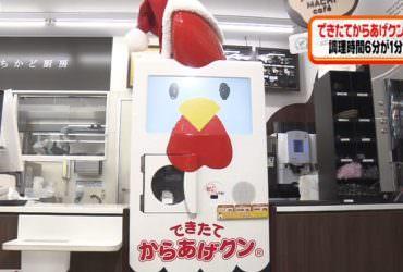 日本超商開發【自動炸雞機器人】只需1分鐘調理時間