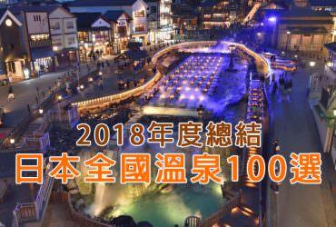 2018年度總結【日本溫泉100選】草津溫泉連續16年拿下第1名