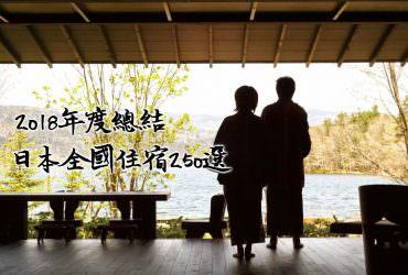 2018年度總結【日本全國人氣溫泉旅館250選】優質5星之宿同步發表!