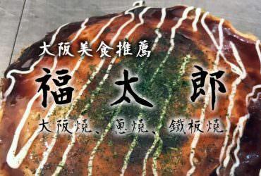 來去大阪吃大阪燒!【福太郎】大阪燒、鐵板燒、蔥燒美食推薦