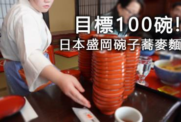 大胃王挑戰100碗!日本盛岡【碗子蕎麥麵(一口麵)】東家蕎麥麵名物