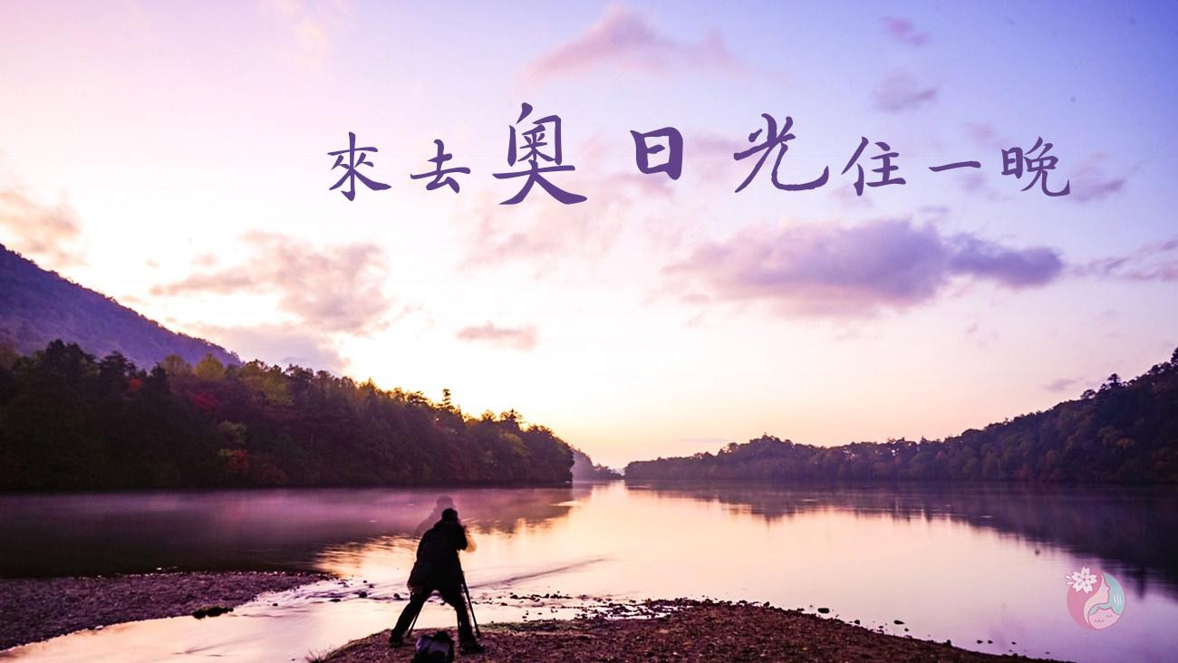 【枥木縣奧日光】深山裡的世外桃源(湯元溫泉、華嚴瀑布、湯之湖)