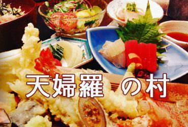 【神戶美食】跟著導航尋找美食~天婦羅私房小店(天ぷらの村)