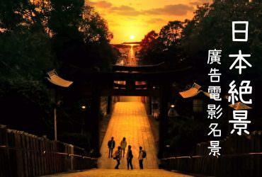 【日本絕景秘境】5個經常出現在廣告&電影的場景
