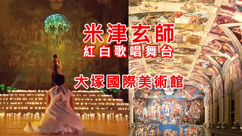 日本四國另類朝聖點!音樂家【米津玄師】紅白演唱舞台