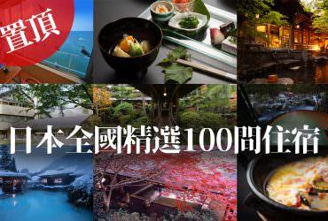 日本全國精選100間溫泉旅館|絕景|秘湯|美食