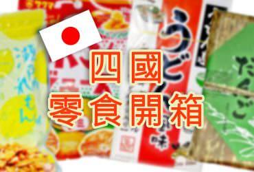 日本零食開箱【四國零食】推薦指數及品嘗心得