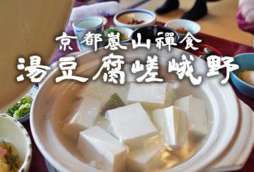 從純粹中品出禪學【湯豆腐嵯峨野】京都嵐山豆腐料理