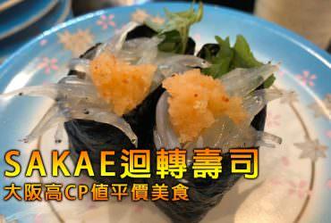 大阪精華地段壽司只要135円【SAKAE迴轉壽司】高CP值平價美食推薦!