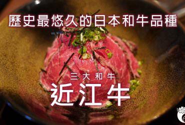 來去近江吃近江牛,彥根和牛名店【近江肉伽羅】鮮甜油花在嘴中跳舞!