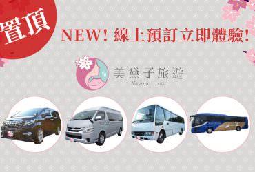【日本包車服務介紹】NEW!美黛子全新「線上預訂平台」立即體驗!