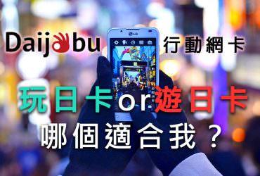 【日本出國上網】Daijobu玩日卡遊日卡哪個適合我?