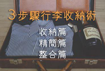 【輕便出國】如何整理行李最精簡?萬用收納包、皮夾、整合收納心得..笨重行李再見