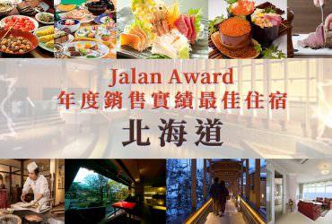 【住宿推薦排行榜】日本最大訂房網「Jalan Award 2018 北海道」年度銷售最佳住宿排行榜