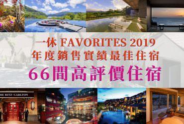 【住宿推薦排行榜】日本訂房網「一休 FAVORITES 2019」年度銷售最佳住宿排行榜