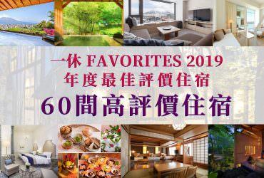 【住宿推薦排行榜】日本訂房網「一休 FAVORITES 2019」年度最佳口碑評價排行榜