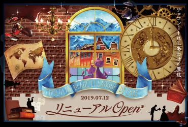結束1年3個月的整修!白色戀人工廠2019年夏季全新裝潢新開幕【北海道景點】