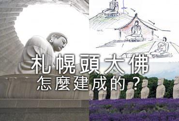 札幌頭大佛怎麼建成的?建築家安藤忠雄出乎意料的發想【北海道道央】
