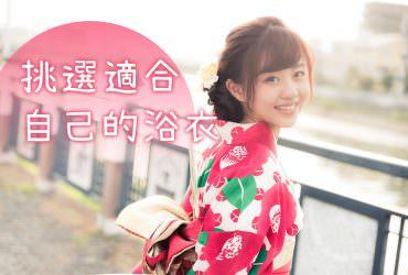 日本浴衣花色如何挑選呢?什麼樣的配色最適合自己?