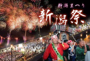 【2019新潟祭】萬人遊行歡慶開港150週年!抬神轎、花火大會、山車遊行一次滿足