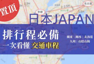 【排行程必備】日本地圖懶人包一次看懂日本交通車程時間|關東|關西|北海道|九州|中國