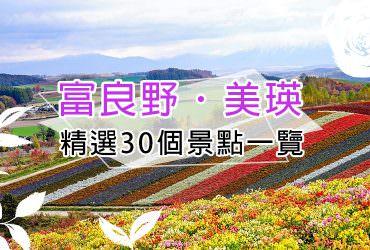 【北海道夏季】富良野景點、美瑛景點30個精選景點懶人包