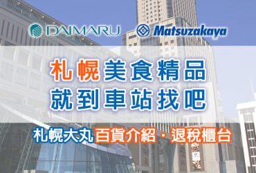 【札幌大丸百貨公司】Sapporo Daimaru札幌車站逛街推薦-美食、精品樓層介紹